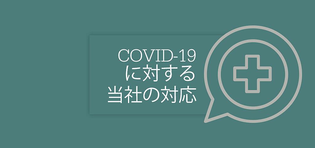 新型コロナウイルス感染症(COVID-19);コロナウイルス